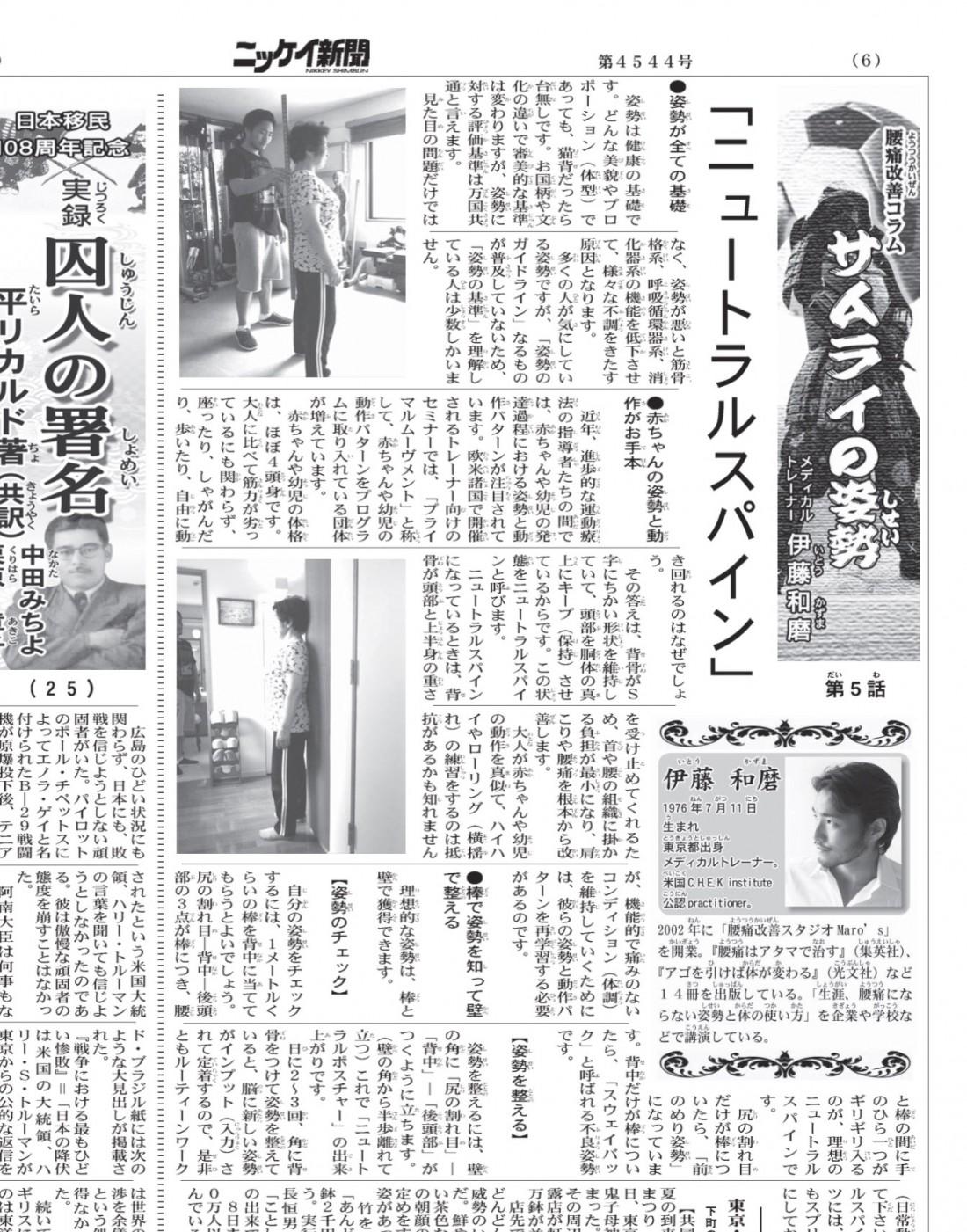 20160707-Jornal Nikkey Shimbun p6 Samurai 5