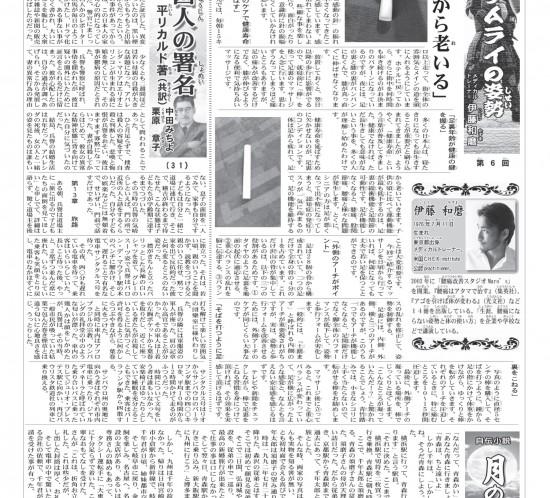 20160721-Jornal Nikkey Shimbun p6 Samurai 6-2