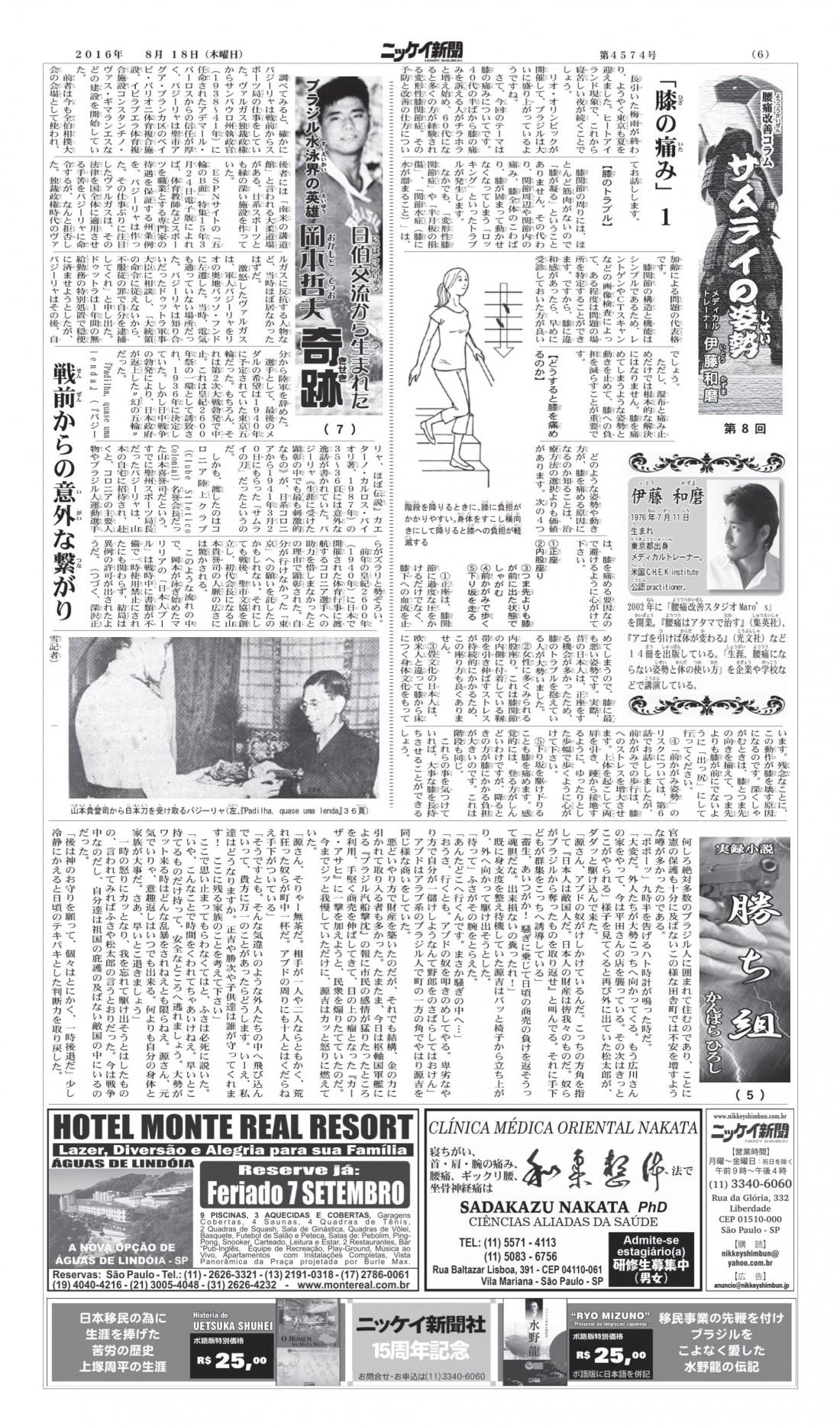 20160818 -Jornal Nikkey Shimbun p6 Samurai 8