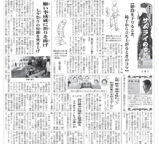 20160901-jornal-nikkey-shimbun-p6-samurai-9