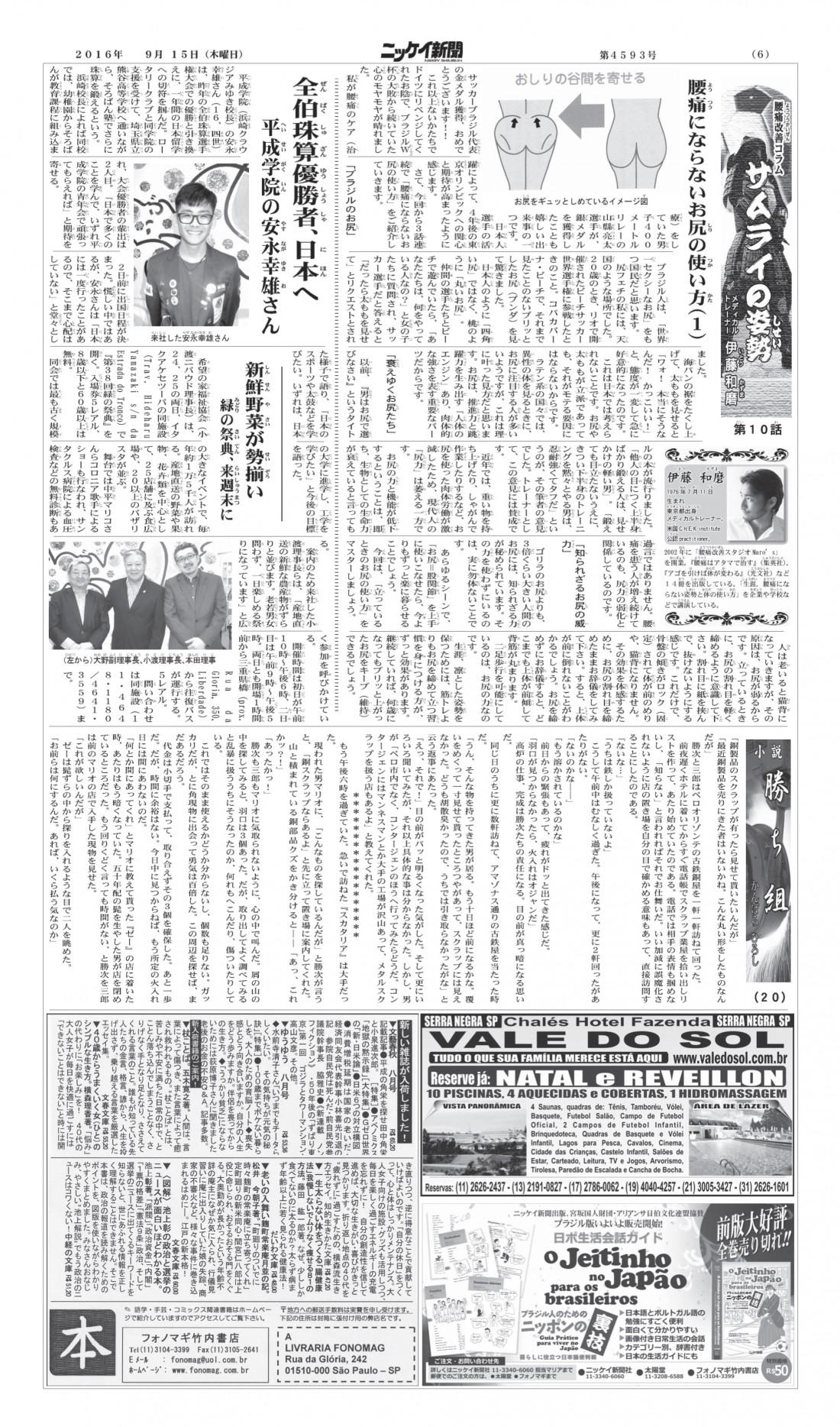 20160915-jornal-nikkey-shimbun-p6-samurai-10