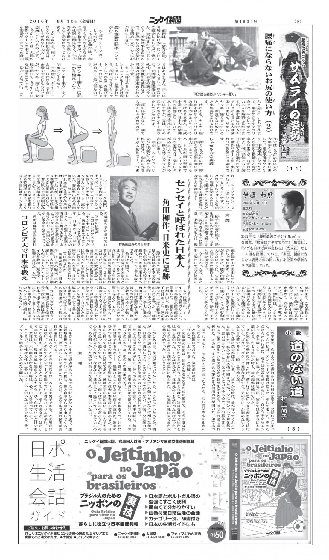 20160930-jornal-nikkey-shimbun-p6-samurai-%e3%81%ae%e3%82%b3%e3%83%94%e3%83%bc