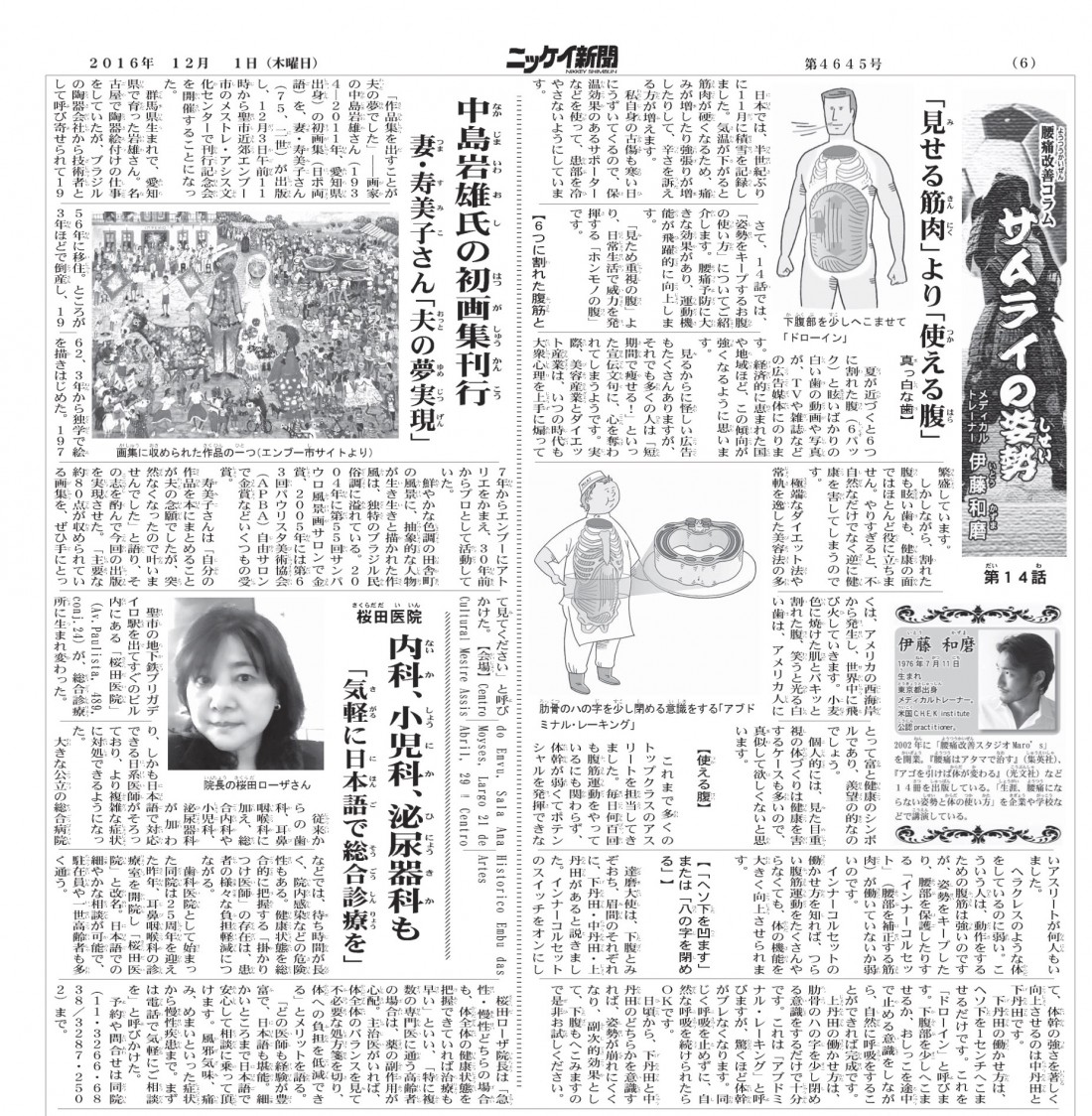 20161201-jornal-nikkey-shimbun-p6-samurai14