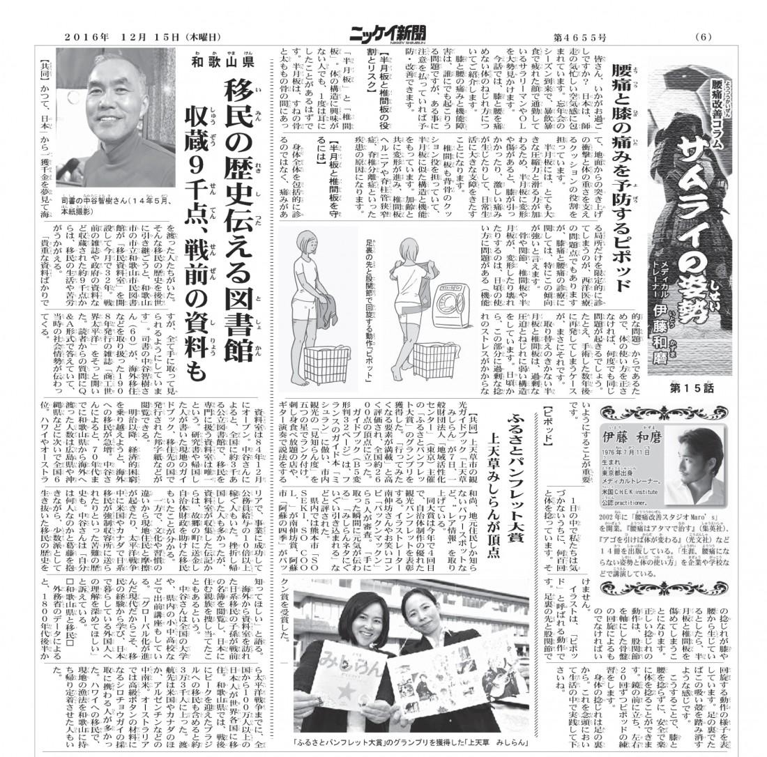 20161215-Jornal Nikkey Shimbun p6 Samurai 15