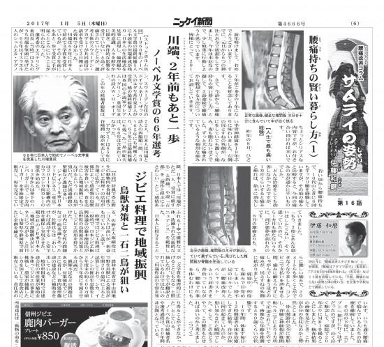 20170105-Jornal Nikkey Shimbun p6 Samurai 16