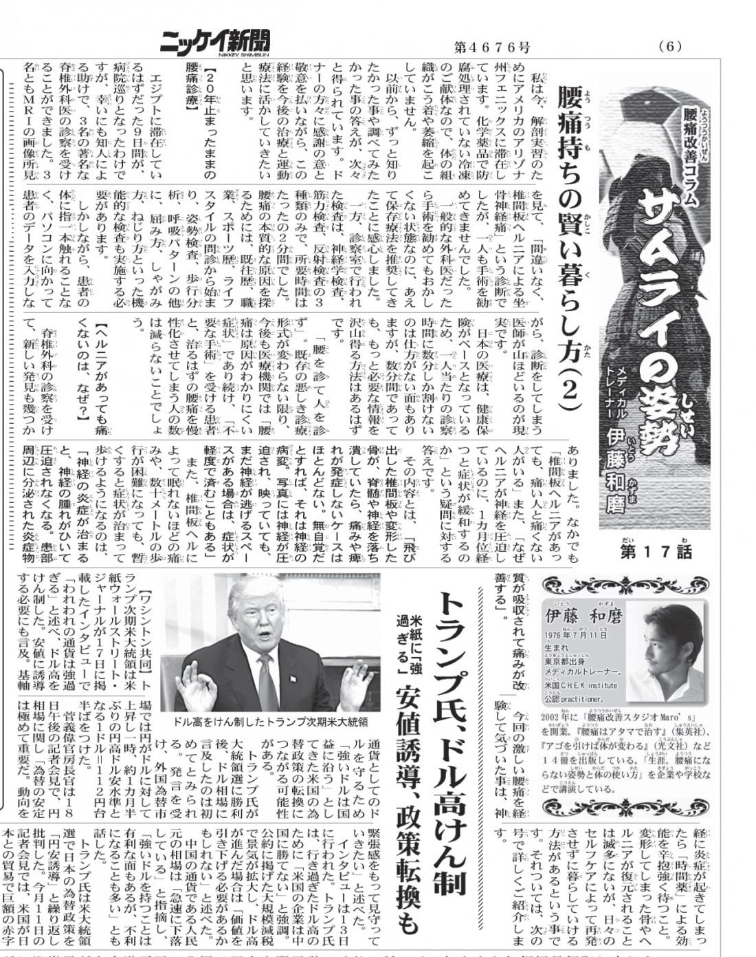 20170119-Jornal Nikkey Shimbun p6 Samurai 17