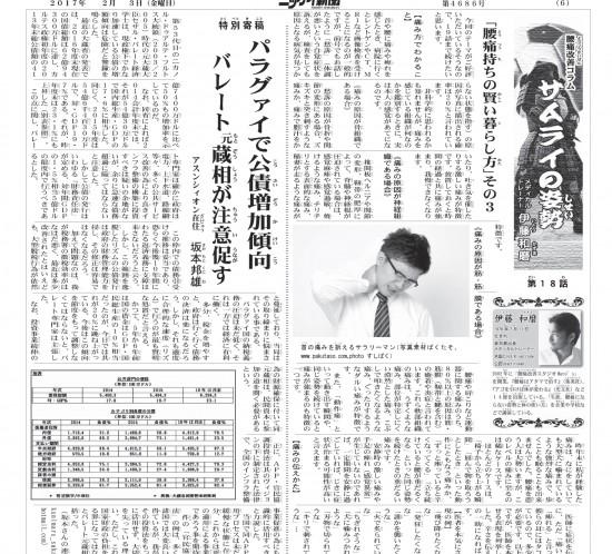 20170203-Jornal Nikkey Shimbun p6 Samurai 18