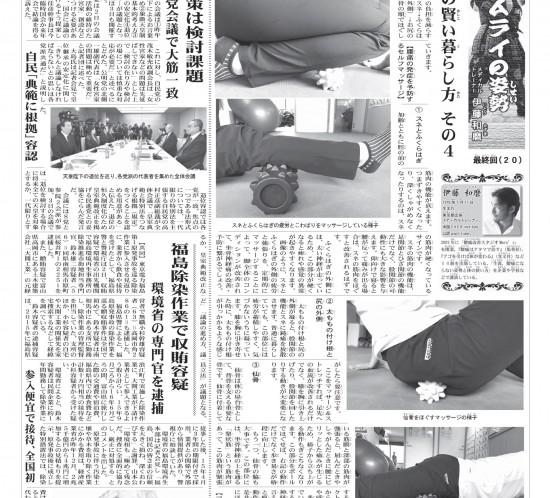 20170303-Jornal Nikkey Shimbun p6 Samurai 20